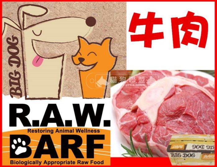 +貓狗樂園+ 澳洲BARF巴夫【犬用。生食肉餅系列。牛肉。一盒12入】1500元*R.A.W 0