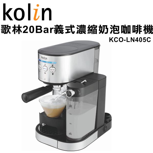【歌林】20Bar義式濃縮奶泡咖啡機KCO-LN405C 保固免運-隆美家電