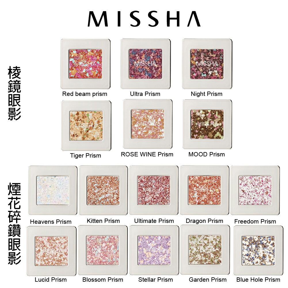 韓國MISSHA 碎鑽眼影 / 鑽石眼影 / 漸層眼影 / 多色眼影 / 煙花碎鑽眼影2g 棱鏡眼影 0