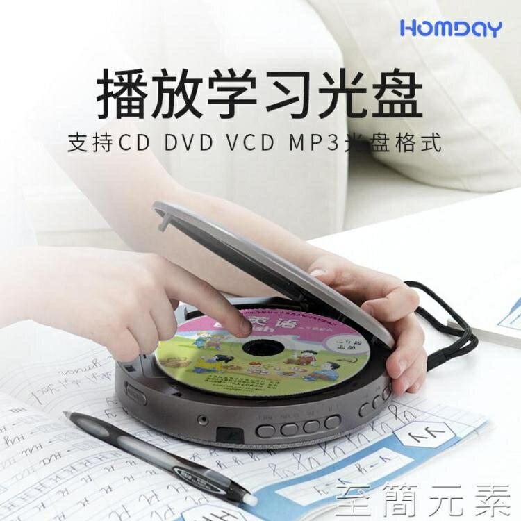 台灣現貨 CD機 cd播放機ins復古便攜式藍芽cd機家用發燒音樂專輯播放器隨身音響 新年鉅惠