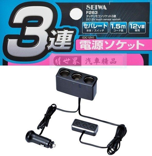 權世界@汽車用品 日本 SEIWA 感應式觸碰開關 3孔電源擴充插座 點煙器 擴充座 F263