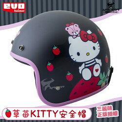 EVO安全帽 HELLO KITTY 草莓 消光黑 霧面黑 正版授權 半罩安全帽 復古帽 3/4罩 凱蒂貓 耀瑪騎士