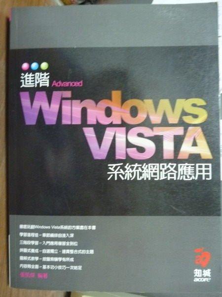 【書寶二手書T9/電腦_PLW】進階Windows VISTA系統網路應用_張凱傑