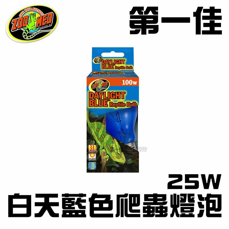 [第一佳水族寵物] 美國ZOO MED美國爬蟲最大廠 白天藍色爬蟲燈泡25W 彰顯動物漂亮原色