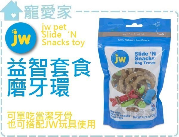 <br/><br/>  ☆寵愛家☆可超取☆美國JW PET益智套食潔牙環jw pet-Slide'N Snacks toy,兩種口味可挑選<br/><br/>