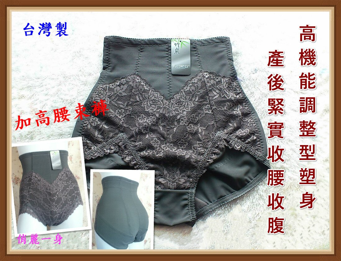 <br/><br/> 【台灣製】高機能型塑褲提臀褲收納褲美體褲雕塑束腹束褲魔塑加大尺碼M/L/XL/XXL/XXXL俏麗一身E3122<br/><br/>