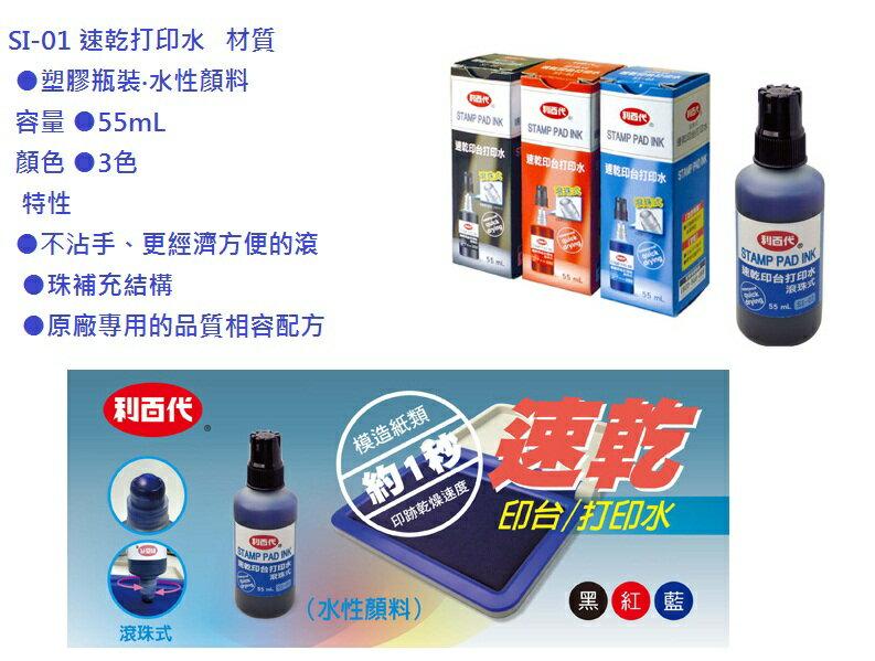 利百代 SI-01 速乾打印水