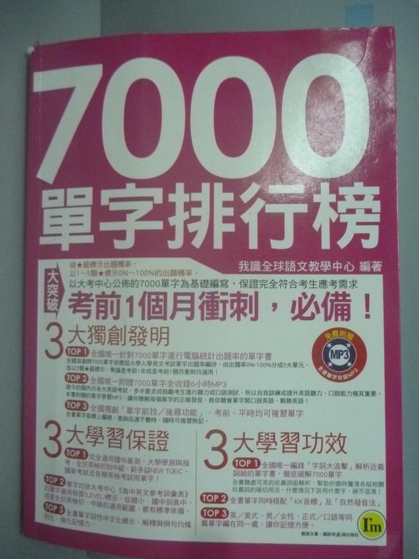 ~書寶 書T6/語言學習_XDQ~7000單字排行榜_我識 語文教學中心   _附光碟