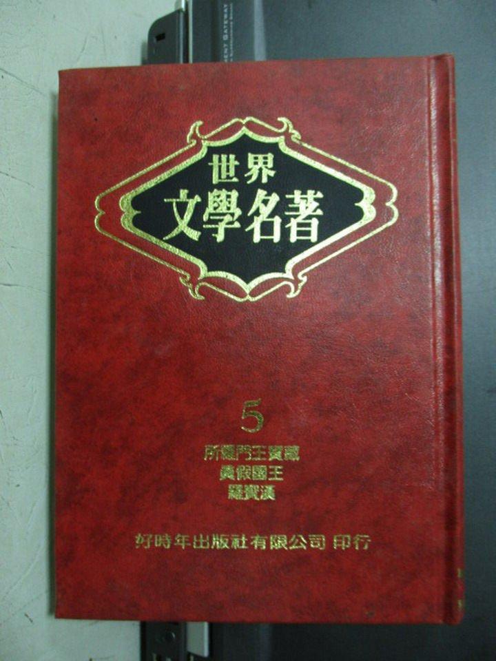 【書寶二手書T3/翻譯小說_NBS】世界文學名著(5)-所羅門王寶藏等