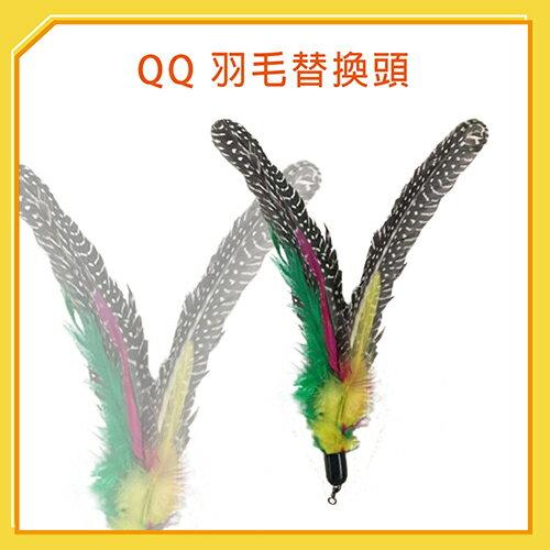QQ 羽毛替換頭(WE210058) x3入【適用3款逗貓棒】(I002F21-1)