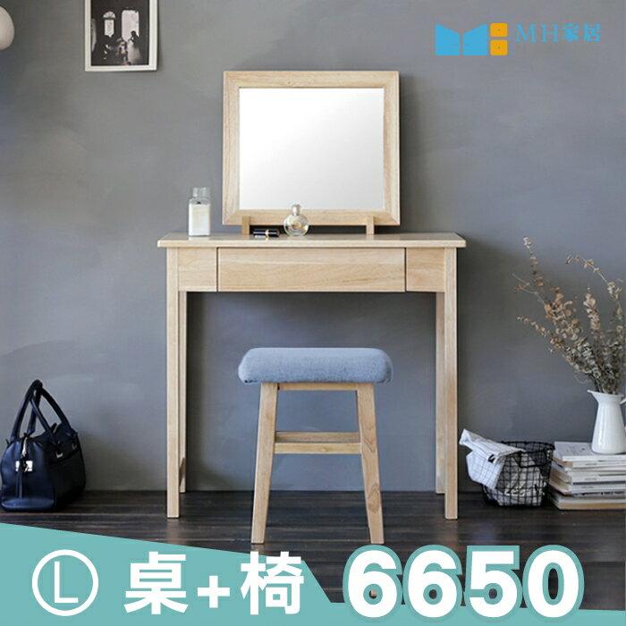 韓國 布萊恩實木化妝桌椅組(L) 原木桌+原木椅凳 【MH家居嚴選】