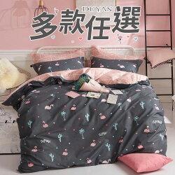 【北歐生活系列】100%精梳純棉 床包被套/兩用被組-多款任選