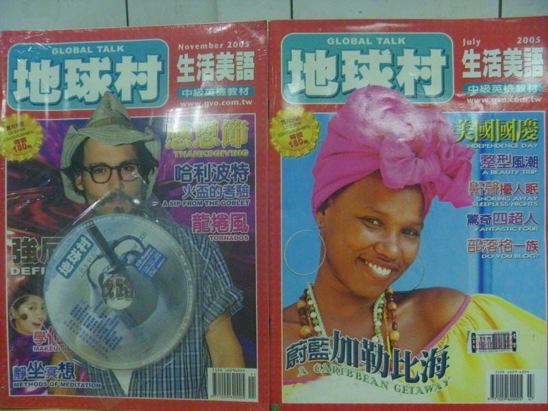 【書寶二手書T4/語言學習_PAX】地球村生活美語_2005/7+11月號_2本合售_蔚藍加勒比海_強尼戴普等_附光碟