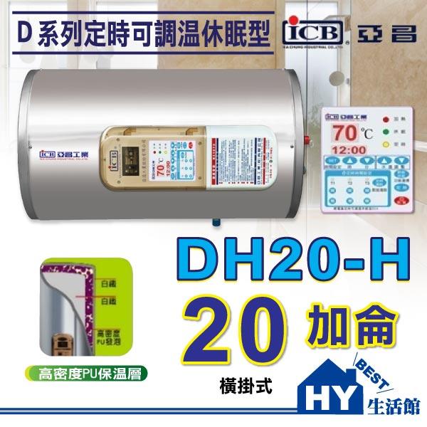 亞昌 D系列 DH20-H 儲存式電熱水器 【 定時可調溫休眠型 20加侖 橫掛式 】不含安裝 區域限制 -《HY生活館》