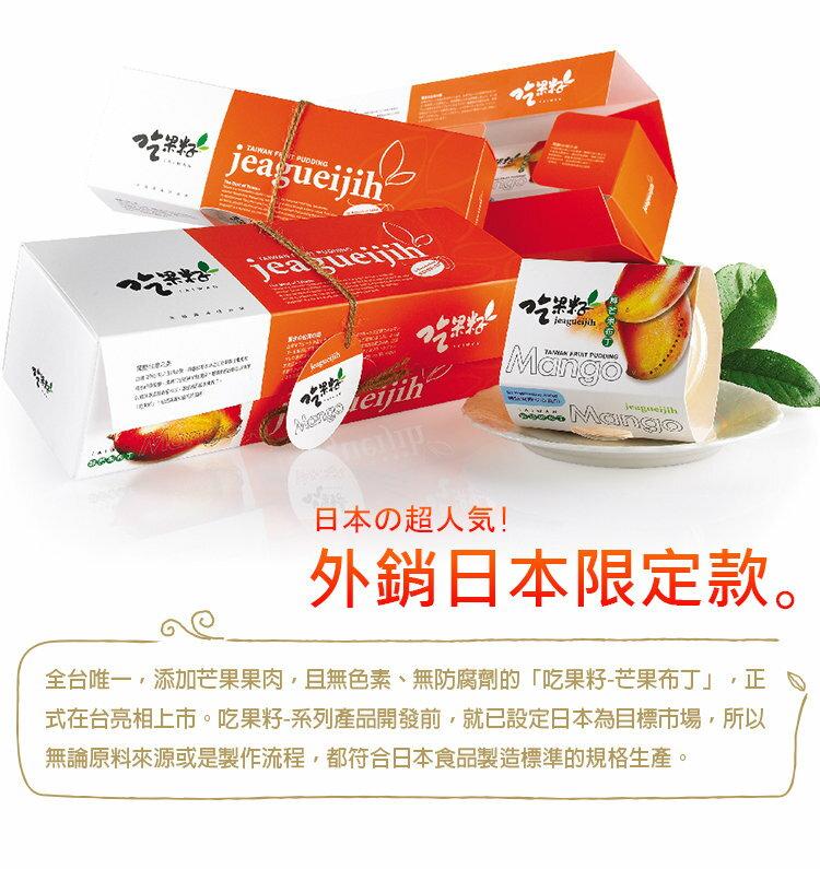 【吃果籽】頂級芒果布丁,外銷日本限定款(3杯 / 盒,共18杯 / 6盒) 2