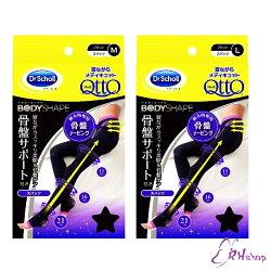 日本Dr. Scholl爽健QTTO 加強骨盆 階段式 減壓睡眠機能 包臀襪 (M/L)【RH shop】日本代購