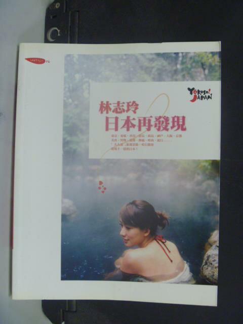 【書寶二手書T6/旅遊_ICC】林志玲日本再發現 Yokoso Japan_林志玲
