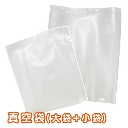 豪割達人真空封口機「備品賣場」---真空袋/保鮮袋(大袋1包+小袋1包)收納袋 零食密封防螞蟻蟑螂