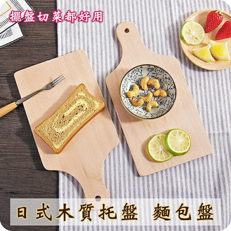 日式木質托盤 麵包盤 蛋糕 壽司 小砧板 切菜板
