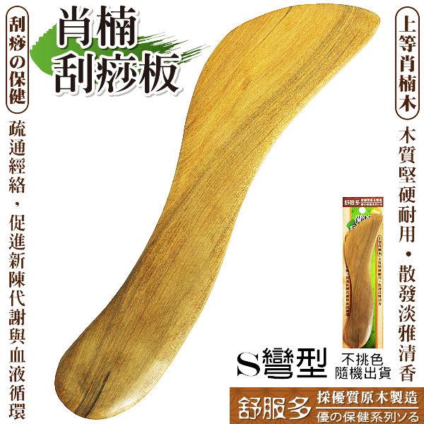 肖楠原木刮痧板-S彎型