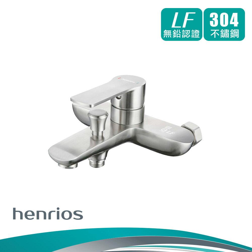 henrios漢瑞歐斯不鏽鋼沐浴龍頭/HB0809-B