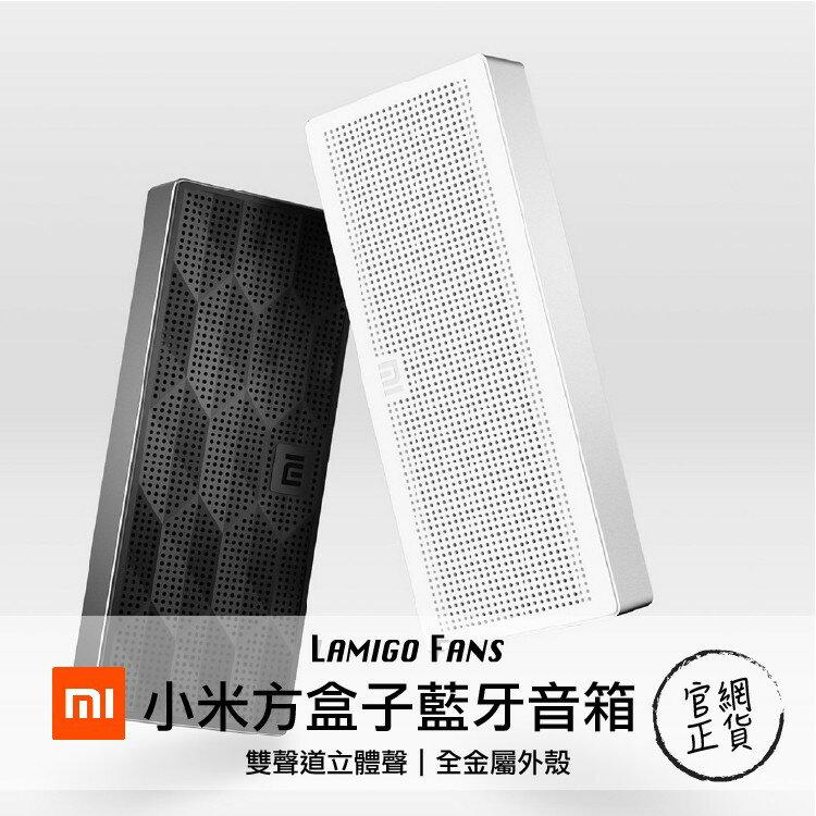 小米方盒子藍牙音箱/音響/藍芽喇叭/金屬喇叭/重低音