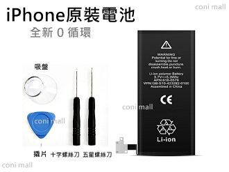 【coni shop】iphone4/4s/5/5s/6s/6/7Plus 原廠全新電池 均一價 附工具DIY 獨立序號