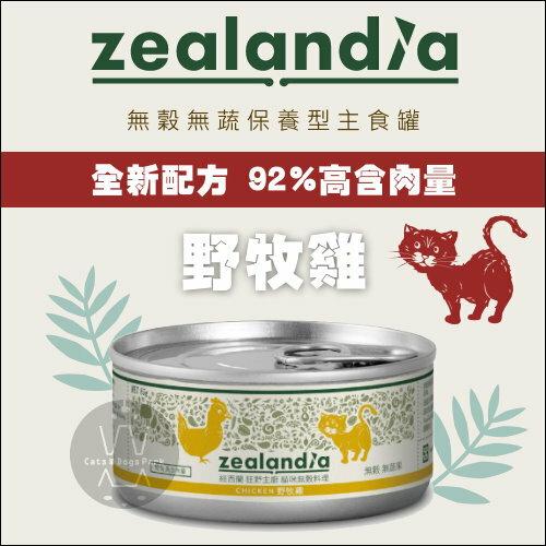 +貓狗樂園+ Zealandia|狂野主廚。無穀無蔬保養型主食貓罐。野牧雞。85g|$49--1罐入 全新配方