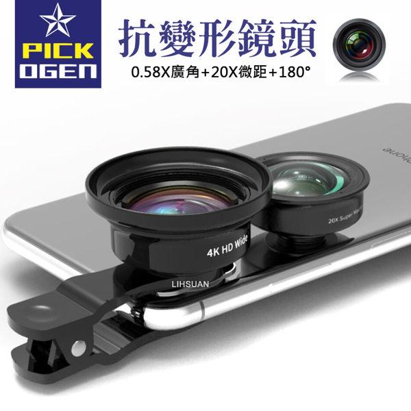 PICKOGEN4K高清廣角鏡頭0.58X廣角魚眼20X微距抗變形自拍神器手機夾式