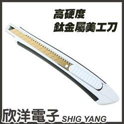 ※ 欣洋電子 ※ Scotch 高硬度鈦金屬美工刀S型(UC-TS) 小刀片高級碳鋼材質/3M止滑握把