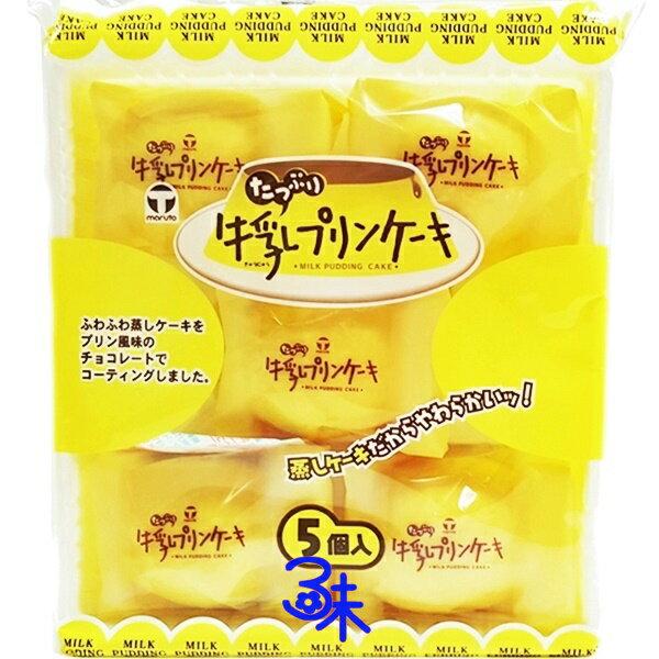 (日本)maruto丸多 雞蛋牛乳布丁蛋糕(生乳布丁蛋糕  1包150公克 特價138元 【4978498012149 】