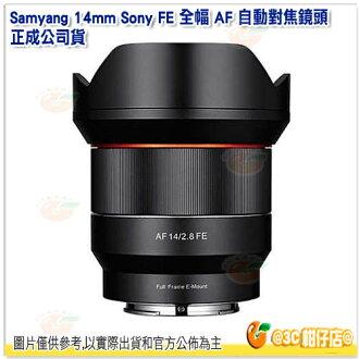 三陽 Samyang 14mm Sony FE 全幅 AF 自動對焦鏡頭 正成公司貨