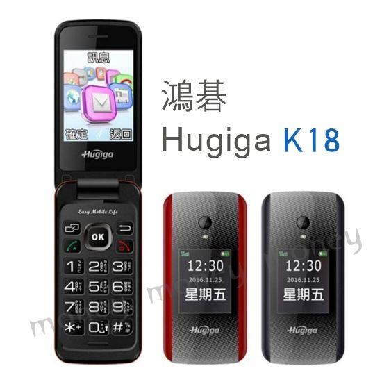 老人機 鴻碁 HUGIGA K18 /銀髮族手機/長輩機/大螢幕/可支援記憶卡【馬尼行動通訊】