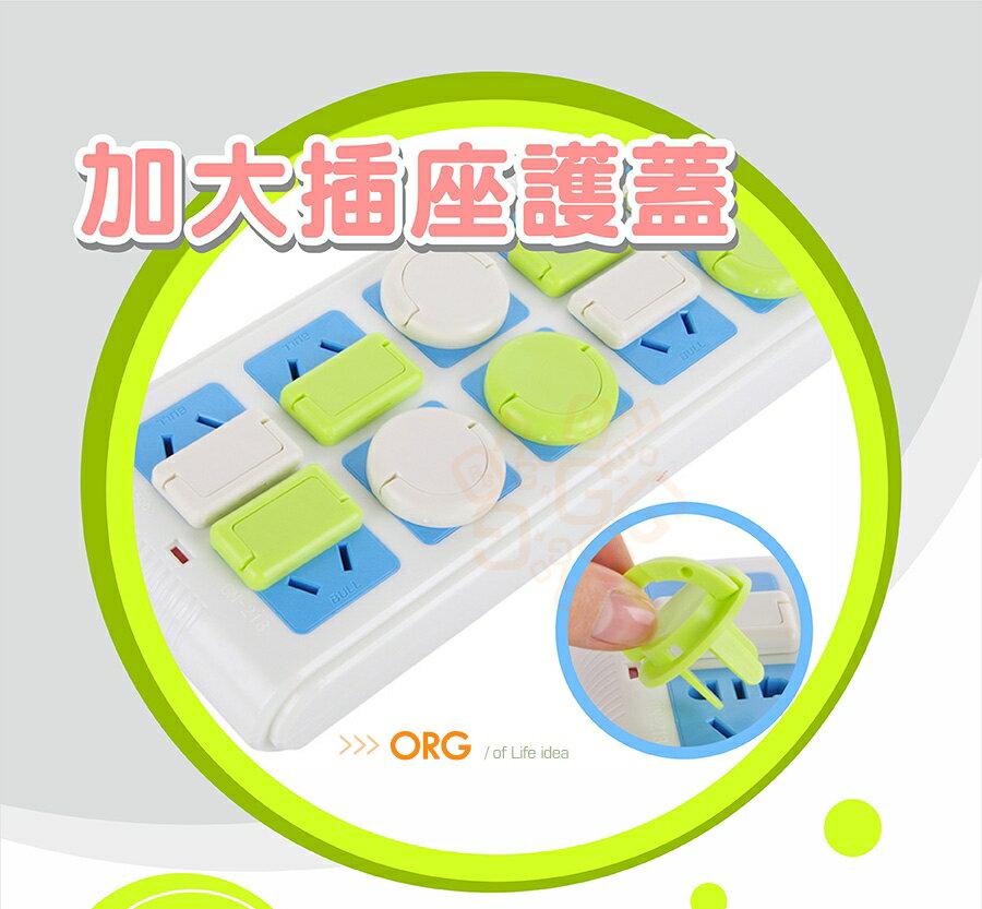 ORG《SD2037》10入~ 升級手提 插座保護蓋 插頭/插座/插座孔 保護蓋 安全蓋 防塵蓋 蓋子 兒童小孩 防觸電