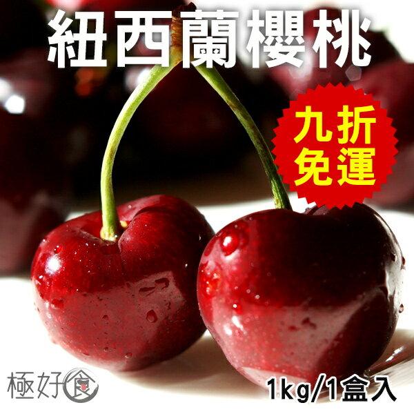 極好食❄新鮮高 紐西蘭櫻桃~10ROW 1kg