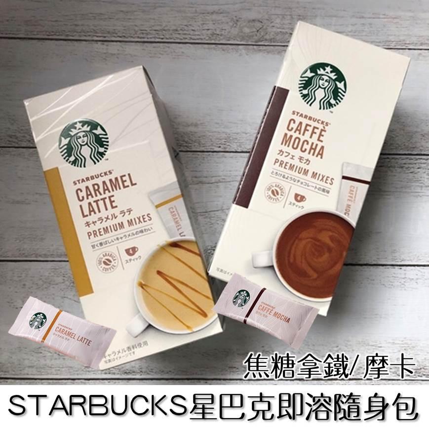 咖啡沖泡6折特賣【Nestle雀巢】日本產STARBUCKS星巴克焦糖拿鐵咖啡/摩卡咖啡4本入 86g/88g 即溶咖啡隨身包 日本進口咖啡