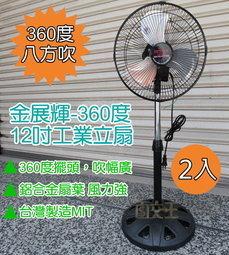 【尋寶趣】金展輝 12吋 涼風扇 (2入) 360轉 電扇 電風扇 工業立扇 製 工業扇 AB-1211X2