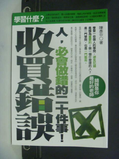 【書寶二手書T3/勵志_HHN】收買錯誤_陳彥谷