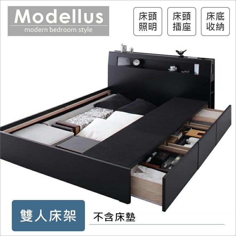 ~ 林製作所~Modellus雙人床架 5呎 床頭櫃 抽屜收納 附插座、床頭燈