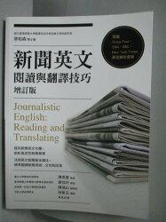 【書寶二手書T1/語言學習_XEY】新聞英文閱讀與翻譯技巧(增訂版)_廖柏森