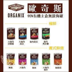 ORGANIX歐奇斯〔95%有機無穀主食狗罐,9種口味,360g〕(單罐)