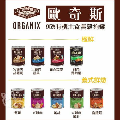 貓狗樂園:ORGANIX歐奇斯〔95%有機無穀主食狗罐,9種口味,360g〕(一箱12入)