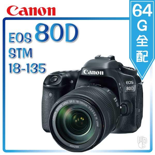 ? 64G全配【和信嘉】 Canon EOS 80D Kit (18-135) STM +快門線+電池+腳架+記憶卡+保護鏡+清潔組+攝影包+保護貼 公司貨 原廠保固一年