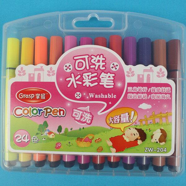 掌握可水洗彩色筆 ZW~204 24色可洗水彩筆 一盒入^~促160^~ 三角筆桿^~廣萬