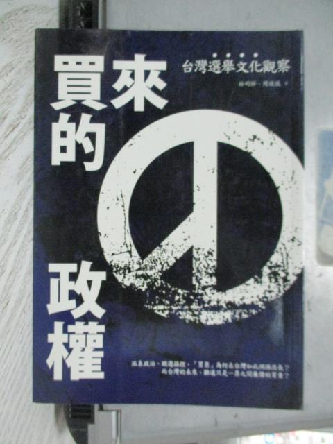 【書寶二手書T9/政治_ORV】買來的政權-台灣選舉文化觀察_林明樺