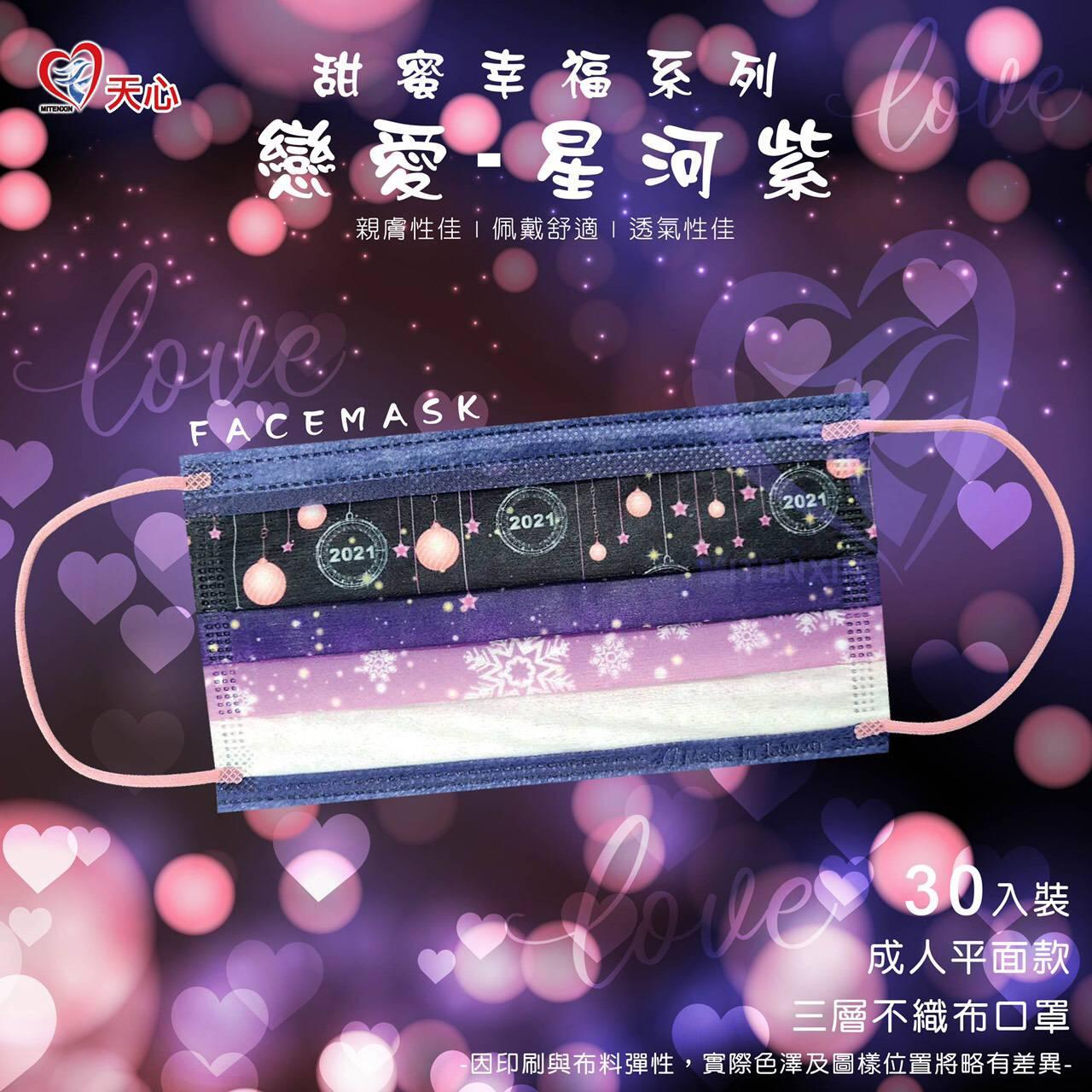 台灣製造天心閃耀2021經典款成人/兒童防護口罩