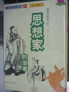 【書寶二手書T2/少年童書_ZBX】中國兒童知識大百科:思想家的故事_張金燦
