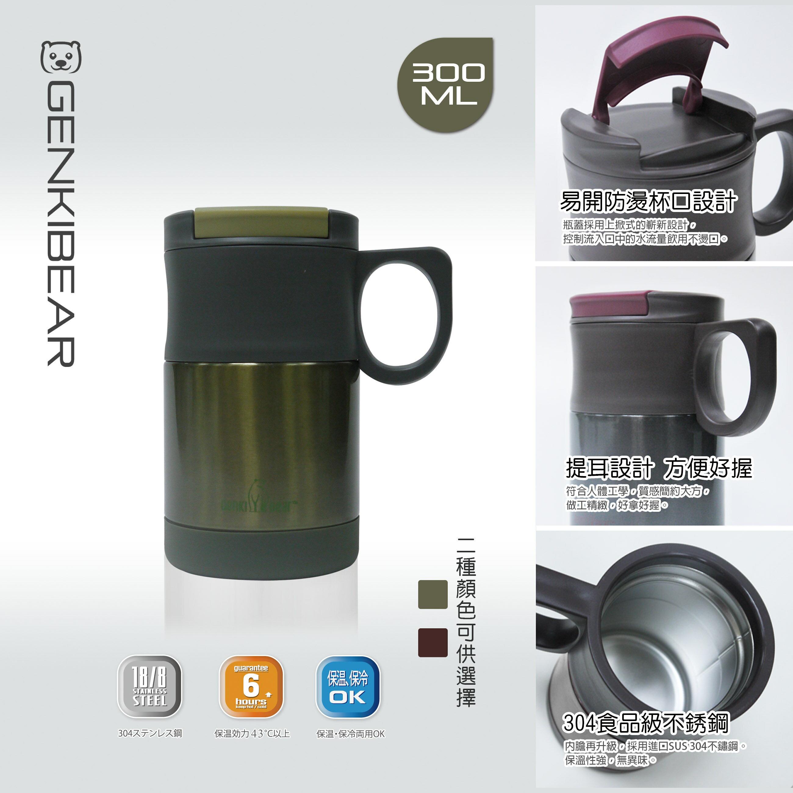GENKI BEAR 辦公獨享冰霸杯300ml 2色可選(保溫保冷皆可!)