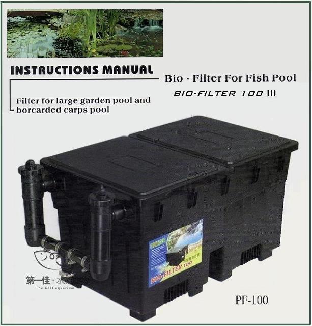 第一佳水族寵物  佳寶JEBO UV殺菌除藻 生化魚池過濾器 PF~100型來電超級