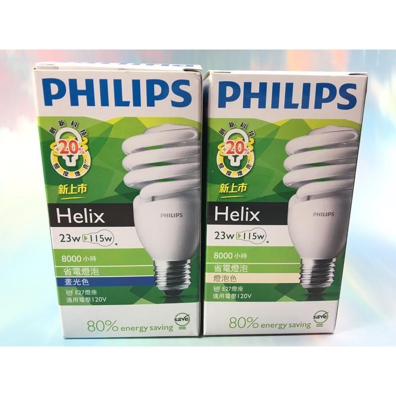 【八八八】e網購~【PHILIPS 飛利浦 23W 螺旋燈泡 E27 110V 白光/黃光】省電燈泡